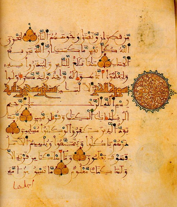 Corán de Al-Ándalus